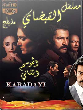 القبضاي - الموسم الثاني - مدبلج