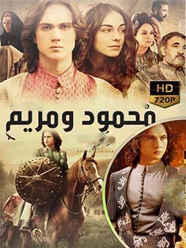 محمود ومريم