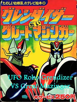 UFO Robo Grendizer vs Great Mazinger