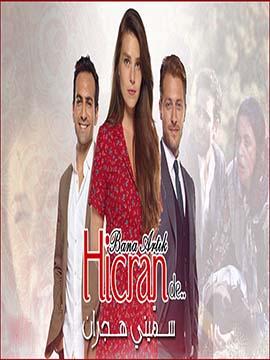 سميني هجران - مترجم