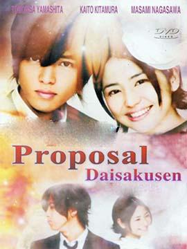 Proposal Daisakusen