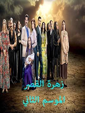 زهرة القصر - الموسم الثاني - مدبلج