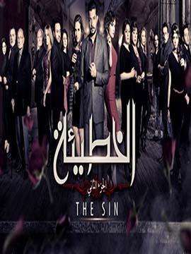 الخطيئة - الموسم الثاني