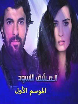 العشق الأسود - الموسم الأول - مدبلج