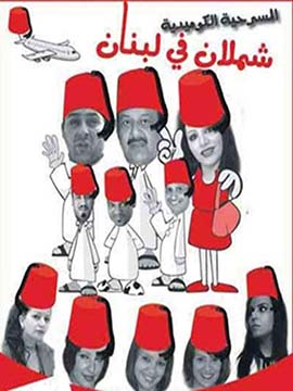 شملان في لبنان