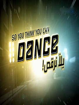 يلا نرقص - So You Think You Can Dance