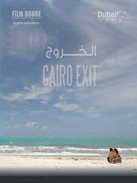 الخروج - الخروج من القاهرة