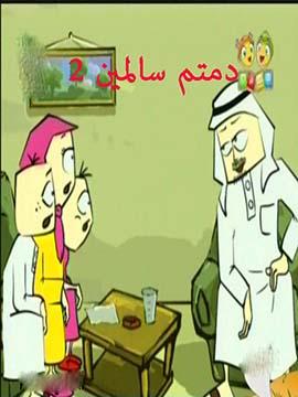 دمتم سالمين 2