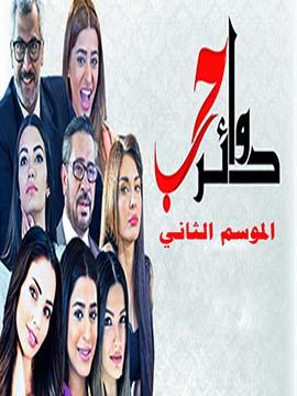 دوائر حب - الموسم الثاني