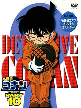 Detective Conan - The Complete Season 10