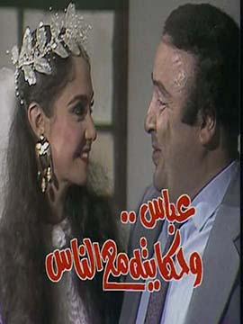 عباس وحكايتة مع الناس