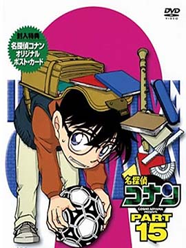 Detective conan - The Complete Season 15