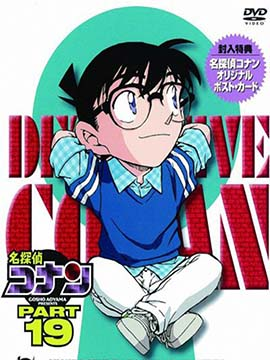 Detective conan - The Complete Season 19
