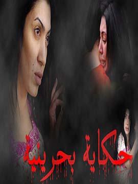 حكاية بحرينية