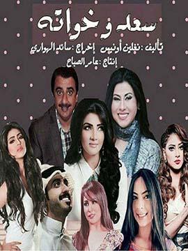 سعد وخواته