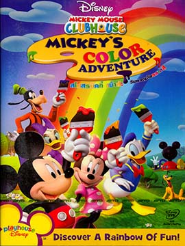 Mickey Mouse Clubhouse : Mickey's Color Adventure - مدبلج
