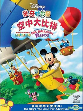 Mickey Mouse Clubhouse : Donald's Big Balloon Race - مدبلج