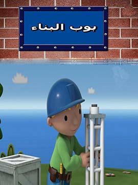 بوب البناء
