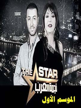 نجمة العرب - الموسم الأول