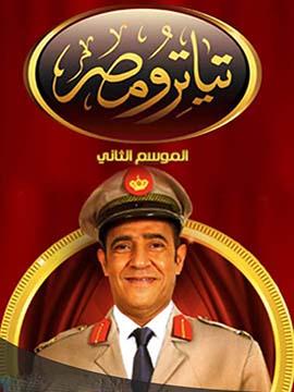 تياترو مصر - الموسم الثاني