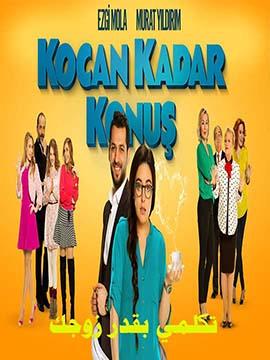 Kocan Kadar Konus - تكلمي بقدر زوجك - الجزء الأول