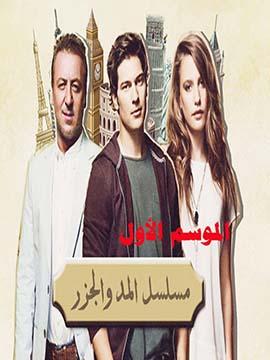 المد والجزر - الموسم الأول - مدبلج