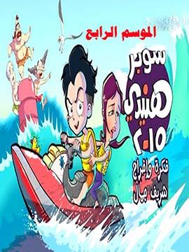 سوبر هنيدي - الموسم الرابع