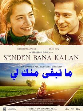 Senden Bana Kalan - ما تبقى منك لي