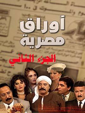 أوراق مصرية - الجزء الثاني
