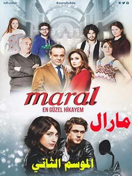 مارال - الموسم الثاني - مترجم