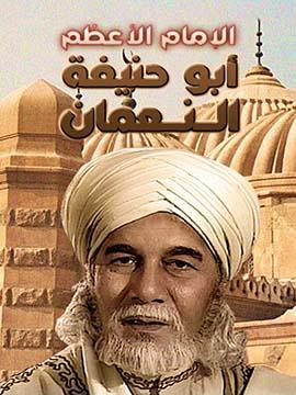 الإمام الأعظم أبو حنيفة النعمان