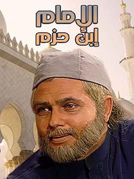 الإمام إبن حزم