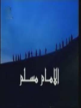 الإمام مسلم