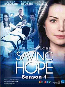 Saving Hope - The Complete Season One