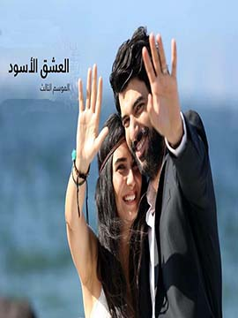 العشق الأسود - الموسم الثالث - مدبلج