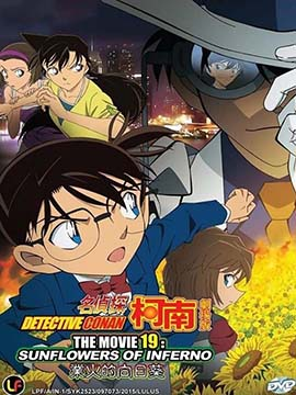 Detective Conan - Sunflowers of Inferno