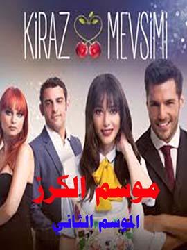 موسم الكرز - الموسم الثاني - مترجم
