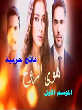 فاتح حربية - هوى الروح - الموسم الأول - مدبلج