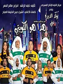 هذا هو الكويتي