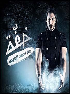 خفة مع أحمد البايض