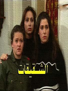 الشقيقات