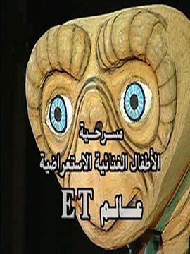 عالم ET
