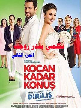 Kocan Kadar Konus Dirilis - تكلمي بقدر زوجك - الجزء الثاني
