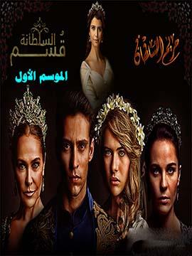 السلطانة قسم - الموسم الأول - مدبلج