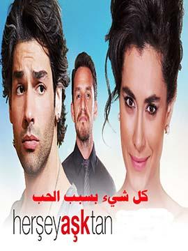 Her Sey Asktan - كل شي بسبب الحب