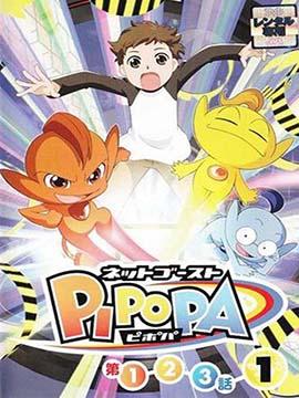 Pipopa - مدبلج