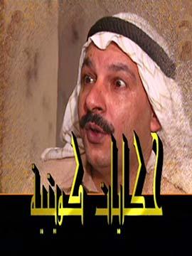 حكايات كويتية