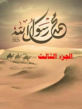محمد رسول الله - الجزء الثالث