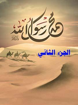 محمد رسول الله - الجزء الثاني
