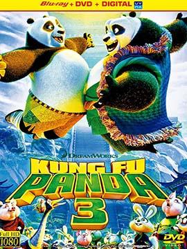 Kung Fu Panda 3 - مدبلج